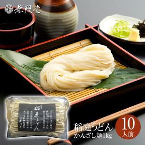 稲庭うどん 訳あり 「かんざし麺」 1kg 送料無料 【乾麺】 わけあり