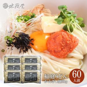 稲庭うどん 訳あり 「かんざし麺」 1kg×6袋 送料無料 【乾麺】 無限堂 むげんどう|mugendo