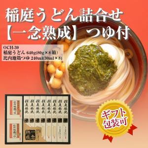 稲庭うどん  比内地鶏つゆ付 ギフト(8人前)OCH-30【一念熟成】|mugendo