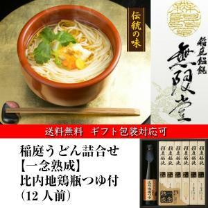 【送料無料】 稲庭うどん  比内地鶏瓶つゆ付 ギフト(12人前)OCH-40【一念熟成】|mugendo