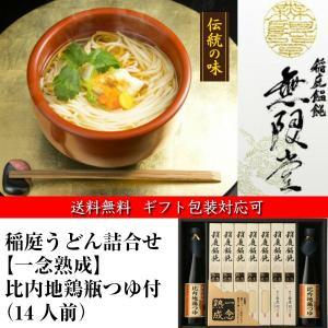【送料無料】 稲庭うどん  比内地鶏瓶つゆ付 ギフト(14人前)【一念熟成】|mugendo