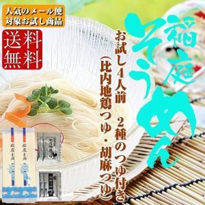 【送料無料】無限堂 稲庭 ノンオイル そうめん お試しセット 4人前 比内地鶏つゆ 胡麻つゆ付 素麺 (200g×2袋) むげんどう|mugendo