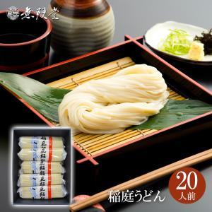 【送料無料・沖縄除く】稲庭うどん お徳用切り落とし麺(20人前)|mugendo