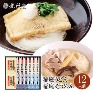 【送料無料】稲庭うどん&稲庭ノンオイル素麺 比内地鶏つゆ付 ギフト(12人前)|mugendo