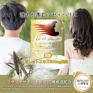 ミレット Plus10 ノコギリヤシ コラーゲン フコイダン等厳選10種追加配合 サプリ 30日分 ...