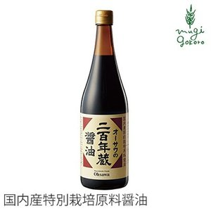 オーサワジャパン オーサワの二百年蔵醤油 720ml 醤油  購入金額別特典あり 正規品 国内産 無添加 オーガニック|mugigokoro-y