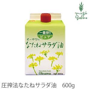サラダ油 無添加 オーサワジャパン オーサワのなたね サラダ油 (紙パック) 600g×2個セット 油  購入金額別特典あり 正規品 国内産|mugigokoro-y