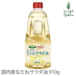 サラダ油 無添加 オーサワジャパン オーサワの国内産なたね サラダ油 910g 油 購入金額別特典あり 正規品 国内産 オーガニック|mugigokoro-y