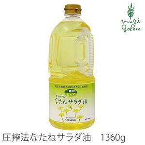 オーサワジャパン オーサワのなたねサラダ油(ペットボトル) 1360g 油 購入金額別特典あり 正規品 国内産 無添加|mugigokoro-y