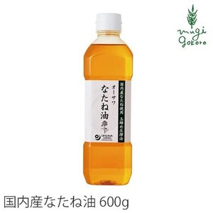 なたね油 無添加 オーサワジャパン オーサワ なたね油 (ペットボトル) 600g×2本セット 油 購入金額別特典あり 正規品 国内産|mugigokoro-y