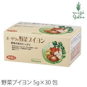 オーサワジャパン オーサワの野菜ブイヨン 150g(5g×30包) 野菜ブイヨン 購入金額別特典あり 正規品 無添加 オーガニック|mugigokoro-y