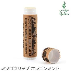 リップ クリーム ポートランド ビーバーム オレゴンミント 5g 無添加 オーガニック スキンケア ケア ナチュラル ノンケミカル ミツロウ リップバーム|mugigokoro-y