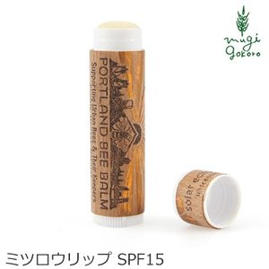 リップ クリーム ポートランドビーバーム ソーラーイクリプス SPF 15(無香料) 5g 無添加 オーガニック スキンケア ケア ナチュラル ノンケミカル|mugigokoro-y