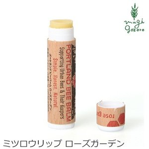 リップ クリーム ポートランドビーバーム ローズガーデン 5g 正規品 無添加 オーガニック スキンケア ケア ナチュラル ノンケミカル 自然 ティック ミツロウ|mugigokoro-y