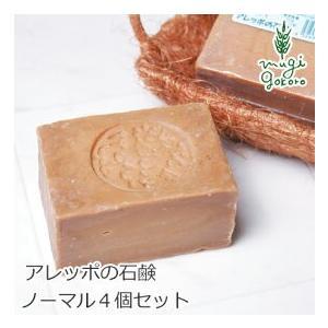 石鹸 無添加 アレッポの石鹸 ノーマル 4個 200g×4個 オーガニック 送料無料 正規品 ボディケア 石けん アレッポ|mugigokoro-y