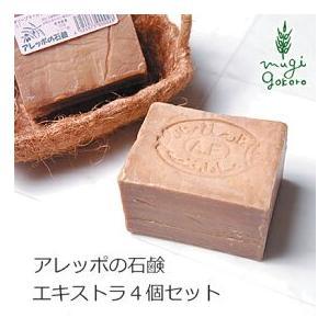石鹸 無添加 アレッポの石鹸 エキストラ40 4個 180g×4個 オーガニック 送料無料 正規品 ボディケア 石けん アレッポ|mugigokoro-y