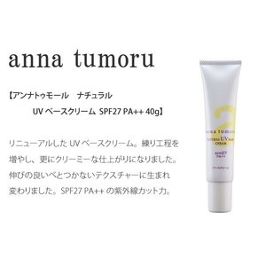 化粧下地 無添加 アンナトゥモール ナチュラルUVベースクリーム 40g オーガニック 送料無料 UVクリーム ベースメイク 天然|mugigokoro-y|02
