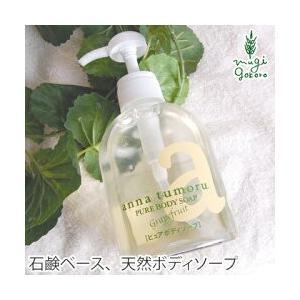 ボディーソープ 無添加 アンナトゥモール ナチュラルボディソープ 500ml ノンケミカル 自然 天然 正規品|mugigokoro-y