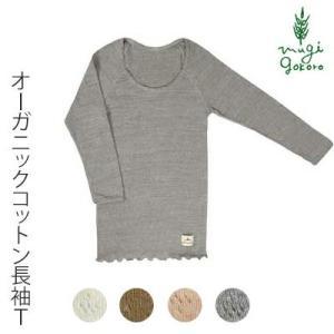 長袖Tシャツ オーガニック コットン オーガニックガーデン organic garden ロングスリーブTシャツ オーガニック 無添加 送料無料 オーガニックコットン|mugigokoro-y