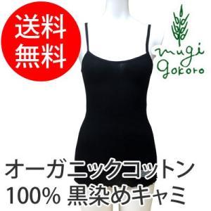 キャミソール オーガニック コットン オーガニックガーデン organic garden クサカンムリ kusa kanmuri キャミソール 送料無料 ナチュラル オーガニックコットン|mugigokoro-y