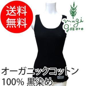 タンクトップ オーガニック コットン オーガニックガーデン organic garden クサカンムリ kusa kanmuri タンクトップ 送料無料 オーガニックコットン ナチュラル|mugigokoro-y
