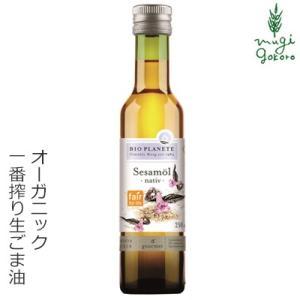 ごま油 オーガニック ビオプラネット オーガニック 一番搾り太白 ごま油 250ml ごま油 bio planete 購入金額別特典あり 正規品|mugigokoro-y