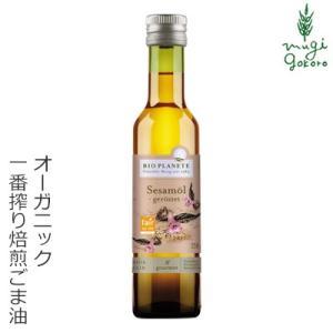 ごま油 オーガニック ビオプラネット オーガニック 一番搾り焙煎 ごま油 250ml ごま油 bio planete 購入金額別特典あり 正規品|mugigokoro-y