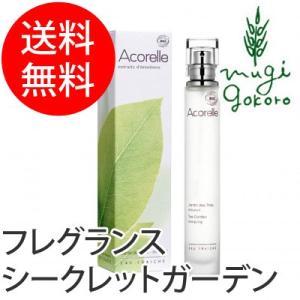 フレグランス オーガニック Acorelle アコレル シークレットガーデン 30ml 香水 無添加 正規品 ウッディ オーデコロン 天然 ナチュラル ノンケミカル 自然 mugigokoro-y