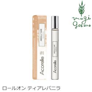 香水 オーガニック Acorelle アコレル ティアレバニラ ロールオン 10ml フレグランス 無添加 送料無料 天然 ナチュラル ノンケミカル 自然|mugigokoro-y