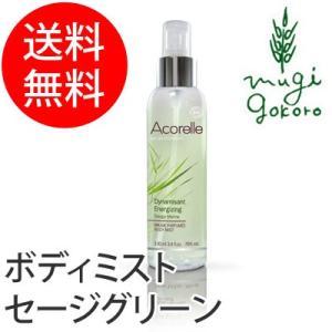 香水 オーガニック Acorelle アコレル セージグリーン 100ml ボディスプレー 無添加 送料無料 正規品 フレグランス 天然 ナチュラル ノンケミカル 自然|mugigokoro-y