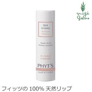 リップクリーム オーガニック PHYT'S フィッツ リップスティック 3.8g 無添加 正規品 リップケア 天然 ナチュラル ノンケミカル 自然 フランス|mugigokoro-y