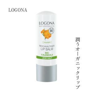 リップ オーガニック ロゴナ(LOGONA) リップクリーム キャレンデュラ 4.5g 無添加 スキンケア リップケア スティックタイプ|mugigokoro-y