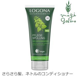コンディショナー オーガニック ロゴナ(LOGONA) コンディショナー・プロテイン 200g 無添加 ヘアケア リンス 天然|mugigokoro-y