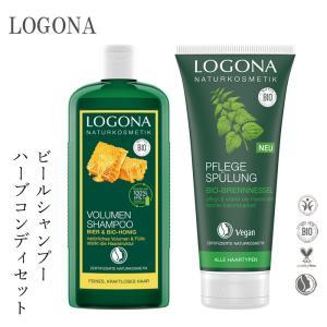 ヘアケアセット オーガニック ロゴナ(LOGONA) ビール&蜂蜜シャンプー & コンディショナー・プロテイン セット 無添加 送料無料 天然|mugigokoro-y