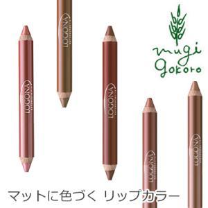 ペンシル型口紅 オーガニック ロゴナ(LOGONA) リップスティック・ウッド<デュオ> 無添加 送料無料 メイクアップ リップスティック ペンシル ペンシル型 口紅|mugigokoro-y