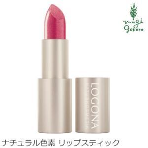 ロゴナ(LOGONA) リップスティック 4.4g 口紅 無添加 オーガニック 送料無料 ベースメイク メイクアップ 天然 ナチュラル mugigokoro-y
