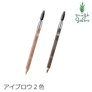 アイブロウ オーガニック ロゴナ(LOGONA) アイブローペンシル (全2色) 眉毛用ペンシル 無添加 送料無料 メイクアップ 眉書き 天然 ナチュラル 自然|mugigokoro-y
