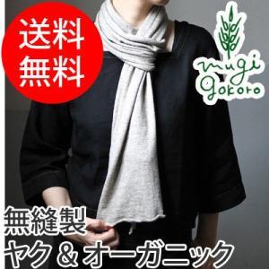 オーガニックガーデン organic garden ヤクウール×オーガニックコットンマフラー(無縫製) マフラー オーガニック 無添加 送料無料 ヤク|mugigokoro-y