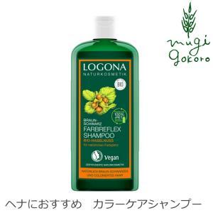 シャンプー オーガニック ロゴナ(LOGONA) カラーケア・シャンプー 250ml 購入金額別特典あり 正規品 無添加 ヘアケア ノンシリコン|mugigokoro-y