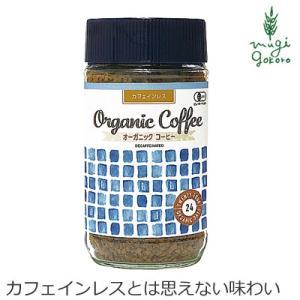 コーヒー 24オーガニックデイズ オーガニック インスタントコーヒー カフェインレス 100g 購入金額別特典あり 正規品 無添加 天然 ナチュラル|mugigokoro-y
