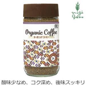 コーヒー 24オーガニックデイズ オーガニック インスタントコーヒー 100g 購入金額別特典あり 正規品 無添加 天然 ナチュラル ノンケミカル 自然|mugigokoro-y