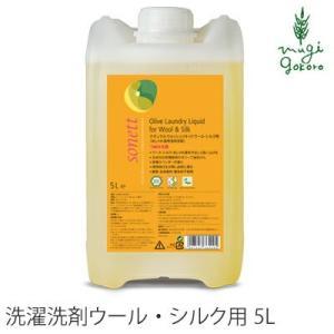 洗剤 オーガニック ソネット sonett ナチュラルウォッシュリキッド ウール・シルク用(おしゃれ着用液体洗剤) 5L 洗濯用洗剤|mugigokoro-y