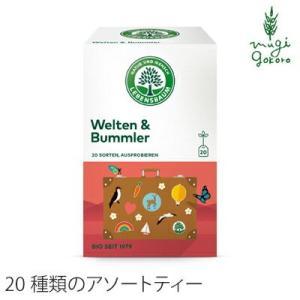 紅茶 ハーブティー オーガニック レーベンスバウム オーガニック 20種類のワールドトラベルアソートティー 1.5g〜2gx20袋 LEBENSBAUM アソート 有機|mugigokoro-y