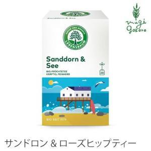 紅茶 ハーブティー オーガニック レーベンスバウム オーガニック サンドロン&ローズヒップティー 2g×20袋 LEBENSBAUM ビタミンC ポリフェノール 無農薬|mugigokoro-y