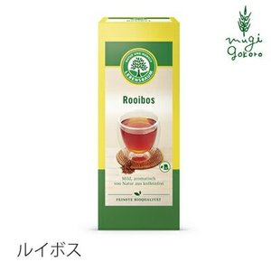 紅茶 ハーブティー オーガニック レーベンスバウム オーガニックハーブティー ルイボス 30g(1.5gx20個) LEBENSBAUM 無農薬 有機 mugigokoro-y