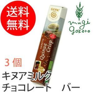 ゲパ GEPA オーガニック キヌアミルクチョコレート バー 45g×3個 チョコレート オーガニック 無添加 送料無料 フェアトレード 天然 mugigokoro-y