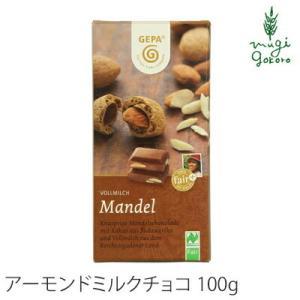 ゲパ GEPA オーガニック アーモンドミルクチョコレート100g×2個セット チョコレート オーガニック 無添加 送料無料 フェアトレード mugigokoro-y