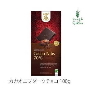 ゲパ GEPA グランノワール オーガニック カカオニブダークチョコレート 100g チョコレート オーガニック 無添加 送料無料 フェアトレード mugigokoro-y