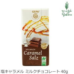 ゲパ GEPA オーガニック 塩キャラメルミルクチョコレート 40g×3個 チョコレート オーガニック 無添加 送料無料 フェアトレード 天然 mugigokoro-y