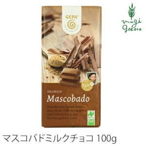 ゲパ GEPA オーガニック マスコバド ミルクチョコレート 100g チョコレート オーガニック 無添加 送料無料 フェアトレード 天然 mugigokoro-y